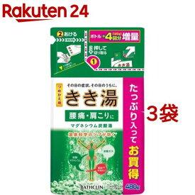 きき湯 マグネシウム炭酸湯 つめかえ用(480g*3袋セット)【きき湯】[入浴剤]
