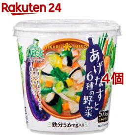 ひかり味噌 VEGE MISO SOUPカップ あげなすと6種の野菜(4個セット)[味噌汁]