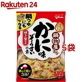 鍋物屋さんの かに味ぞうすいの素(40.8g*5袋セット)
