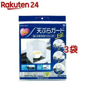天ぷらガード フィット(1枚入*3コセット)