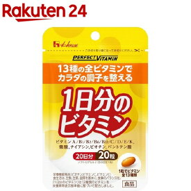 パーフェクトビタミン 1日分のビタミン ソフトカプセル(20粒入)