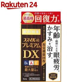 【第2類医薬品】スマイル40 プレミアム DX(15ml)【x5n】【i9q】【スマイル】
