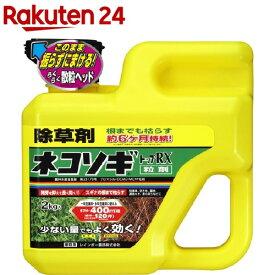 ネコソギトップRX 粒剤(2kg)【ネコソギ】[除草剤]