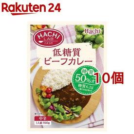 ハチラボ 低糖質ビーフカレー 中辛(150g*10コセット)【Hachi(ハチ)】