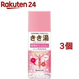 きき湯 クレイ重曹炭酸湯(360g*3個セット)【きき湯】[入浴剤]