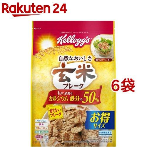 ケロッグ 玄米フレーク 徳用(400g*6コセット)【kzx】【玄米フレーク】【送料無料】
