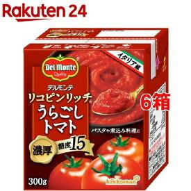 デルモンテ リコピンリッチ うらごしトマト(300g*6コセット)【デルモンテ】
