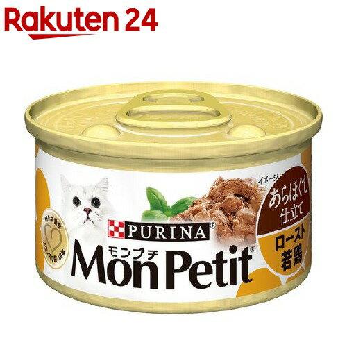 モンプチ缶 あらほぐし仕立て ロースト若鶏(85g)【モンプチ】