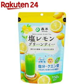 森半 塩レモングリーンティー(150g)【森半】
