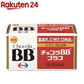 【第3類医薬品】チョコラBBプラス(60錠)【KENPO_11】【チョコラBB】