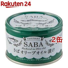 TOMINAGA さば オリーブオイル漬け(150g*2缶セット)