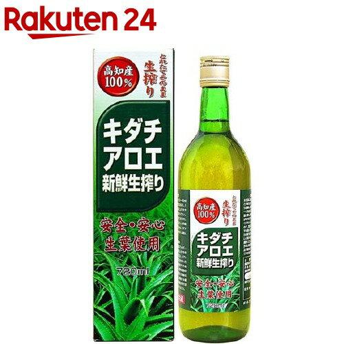 キダチアロエ新鮮生搾り(720mL)【ユウキ製薬(サプリメント)】