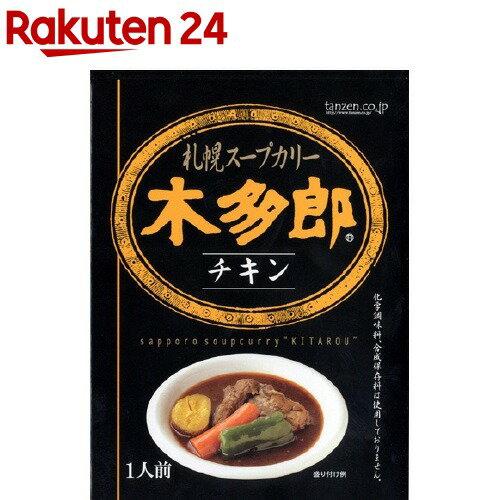木多郎 スープカレー チキン(310g)