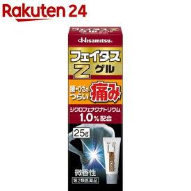 【第2類医薬品】フェイタスZ ゲル(セルフメディケーション税制対象)(25g)【フェイタス】