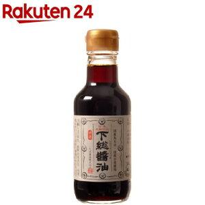 下総醤油(200ml)【ちば醤油】