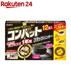 コンバット ブラックハンター 1年用(12コ入)【コンバット】
