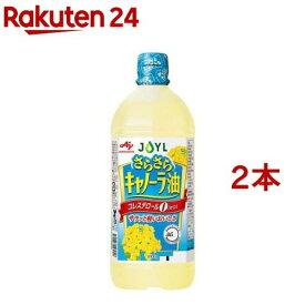 味の素(AJINOMOTO) さらさらキャノーラ油(1000g*2本セット)