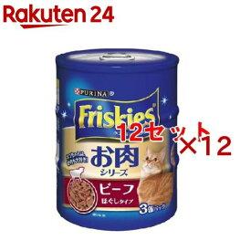 フリスキー 缶 ビーフ ほぐしタイプ(155g*3コ入*12コセット)【フリスキー(Friskies)】[キャットフード]