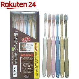 磨きやすい歯ブラシ 先細 ふつう LT-107(6本組)