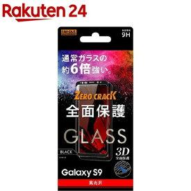 GaLaxy S9 液晶保護ガラスフィルム 9H 全面保護 光沢 0.33mm RT-GS9RFG/CB(1枚入)【レイ・アウト】