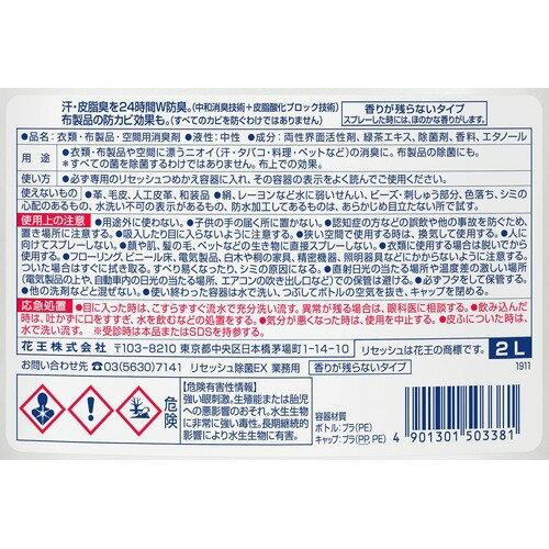 花王プロフェッショナルリセッシュ除菌EX香り残らない