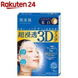 肌美精 超浸透3Dマスク エイジングケア(美白)(4枚入)【evm_uv1】【肌美精】[パック]