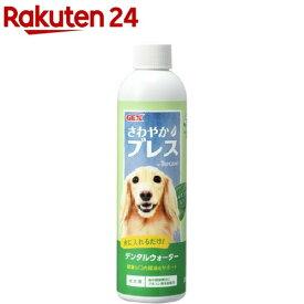 さわやかブレス デンタルウォーター 成犬用(236ml)