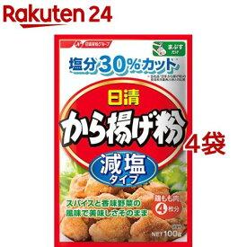 日清 から揚げ粉 減塩タイプ(100g*4コセット)