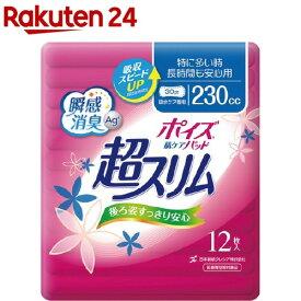 ポイズ 肌ケアパッド 吸水ナプキン 超スリム 特に多い時・長時間も安心用 230cc(12枚入)【9rs】【ポイズ】