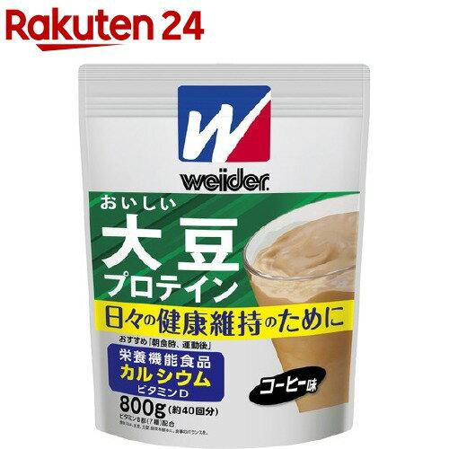 ウイダー おいしい大豆プロテイン コーヒー味(800g)【ウイダー(Weider)】【送料無料】