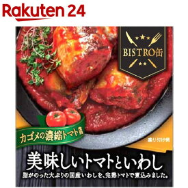 【訳あり】美味しいトマトといわし(180g)【信田缶詰】