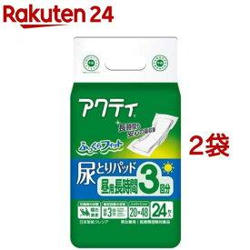 アクティ 尿とりパッド 昼用・長時間 3回分吸収(24枚入*2袋セット)【アクティ】
