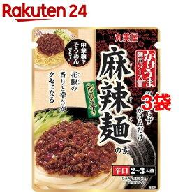 丸美屋 かけうま麺用ソース 麻辣麺の素(230g*3袋セット)【丸美屋】