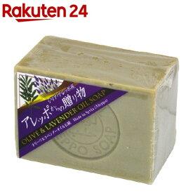 アレッポからの贈り物 ラベンダーオイル配合石鹸(190g)【イチオシ】【アレッポからの贈り物】