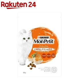 モンプチ ドライ バッグ ナチュラル 白身魚とチキンの贅沢(500g)【dalc_monpetit】【p0p】【モンプチ】[キャットフード]