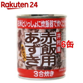 井村屋 赤飯用あずき水煮(225g*6コ)【井村屋】