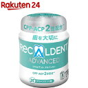 リカルデント 粒ガム ボトル 歯科専売 グリーンミント(140g)【リカルデント(Recaldent)】