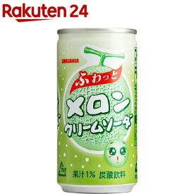 サンガリア ふわっとメロンクリームソーダ(190g*30本入)