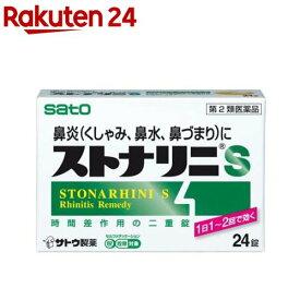 【第2類医薬品】ストナリニS(新)(24錠)【KENPO_08】【evm4】【KENPO_02】【pollen-4】【ストナリニ】