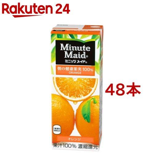 明治ミニッツメイドオレンジ100%