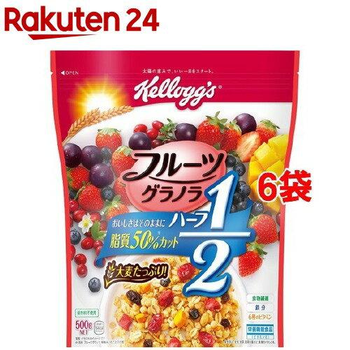 ケロッグ フルーツグラノラ ハーフ 徳用袋(500g*6コセット)【kzx】【送料無料】