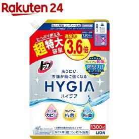 トップ ハイジア つめかえ用超特大(1300g)【rainy_1】【ハイジア(HYGIA)】