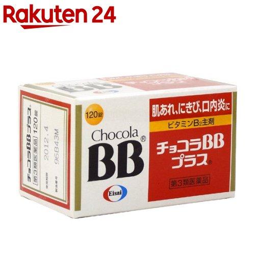 Bb プラス チョコラ