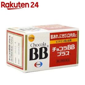 【第3類医薬品】チョコラBB プラス(120錠)【KENPO_11】【チョコラBB】