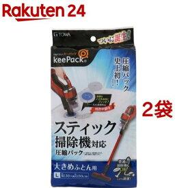 キーパック スティック掃除機対応圧縮パック 大きめふとん用 L(2袋セット)【キーパック】