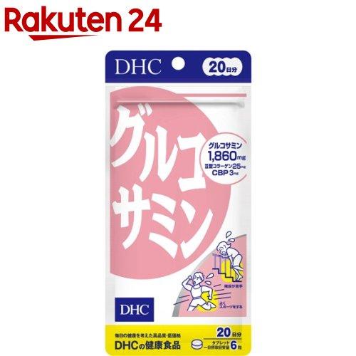 DHC グルコサミン 20日分(120粒)【DHC サプリメント】