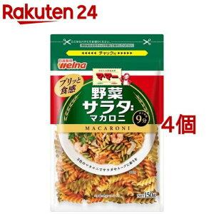 マ・マー 野菜入りサラダマカロニ(150g*4コセット)【マ・マー】