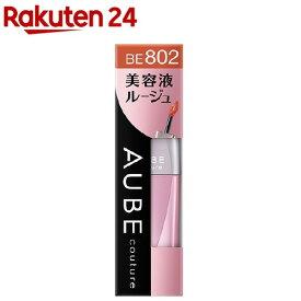ソフィーナ オーブ 美容液ルージュ BE802(5.5g)【オーブ(AUBE)】