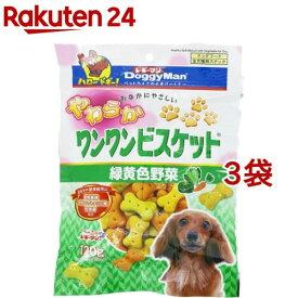ドギーマン おなかにやさしいやわらかワンワンビスケット 緑黄色野菜(120g*3袋セット)【ドギーマン(Doggy Man)】