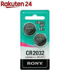 ソニー CR2032-2ECO リチウムコイン電池 3.0V 水銀ゼロシリーズ(2コ入)【SONY(ソニー)】